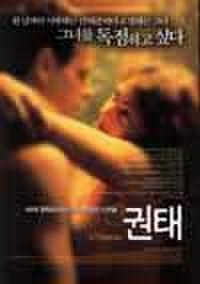 韓国チラシ728: 倦怠