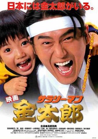 映画チラシ: サラリーマン金太郎(裏:愛と勇気のサラリーマン~)