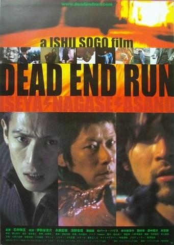 映画ポスター1513: DEAD END RUN