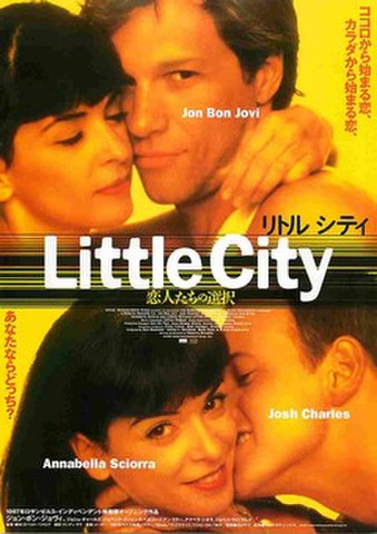 映画チラシ: リトル・シティ