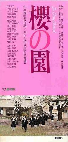 櫻の園(半券)