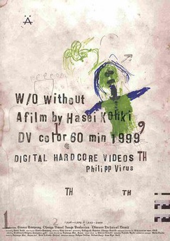 映画チラシ: W/O
