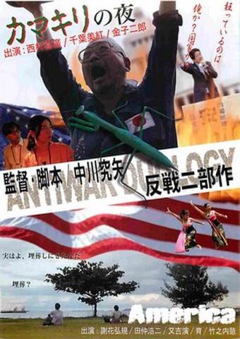 映画チラシ: カマキリの夜/America(縦・中川究矢反戦二部作)