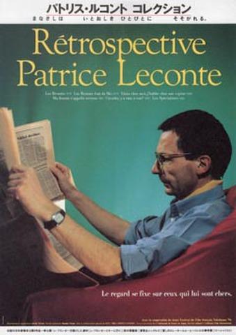 映画チラシ: 【パトリス・ルコント】パトリス・ルコント・コレクション Retrospective Patrice Leconte(3枚折)