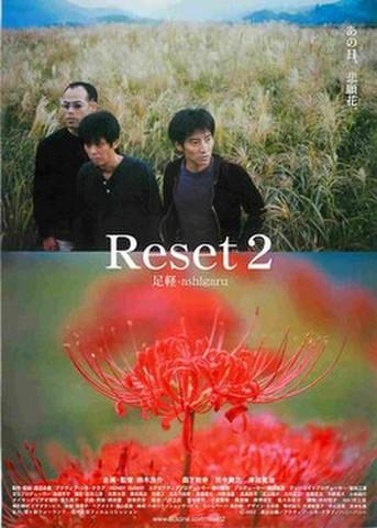 映画チラシ: Reset2 足軽ashigaru