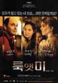 韓国チラシ502: みんな誰かの愛しい人