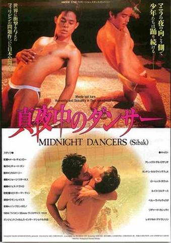 映画チラシ: 真夜中のダンサー