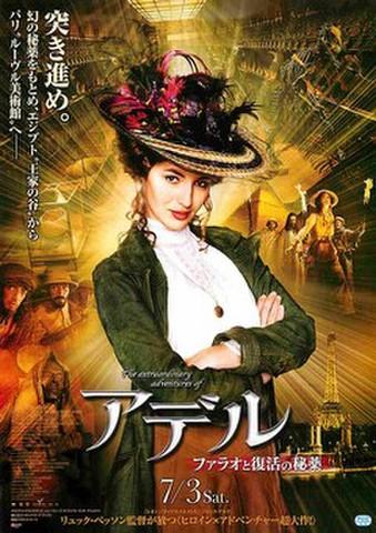 映画チラシ: アデル ファラオと復活の秘薬(突き進め。)