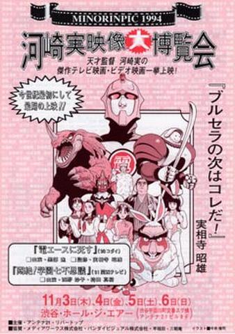 映画チラシ: 【河崎実】MINORINPIC1994 川崎実映像大博覧会