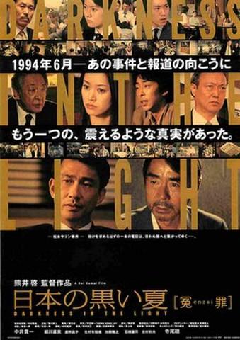 映画チラシ: 日本の黒い夏 冤罪