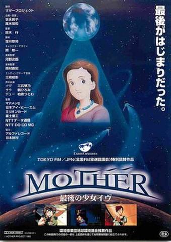 映画チラシ: MOTHER 最後の少女イヴ