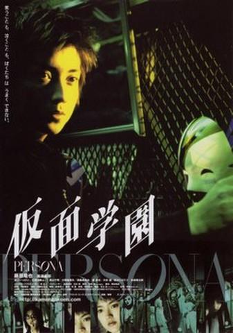映画チラシ: 仮面学園/死者の学園祭(2枚折)