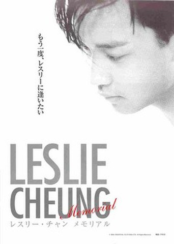 映画チラシ: 【レスリー・チャン】レスリー・チャンメモリアル