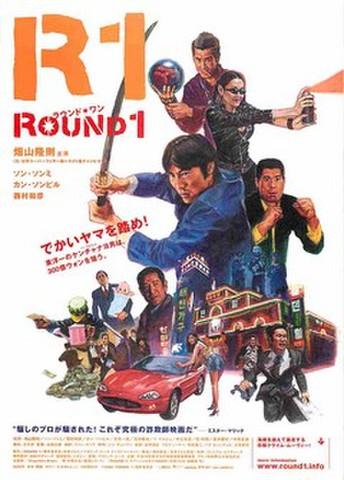 映画チラシ: R1 ラウンド・ワン