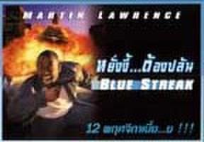 タイチラシ0461: ブルー・ストリーク
