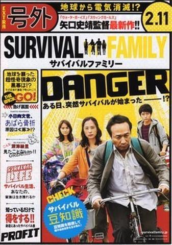 映画チラシ: サバイバルファミリー(矢口史靖)(2枚折)