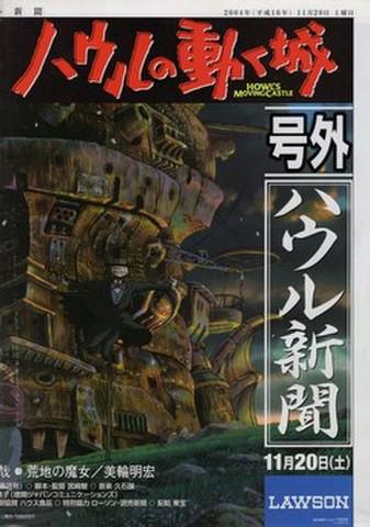 映画チラシ: ハウルの動く城(A4判・8枚折・ローソン発行・号外ハウル新聞)
