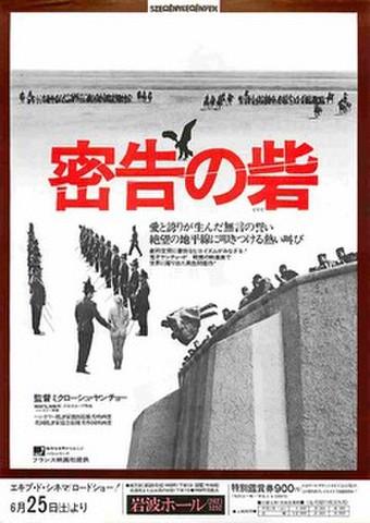映画チラシ: 密告の砦