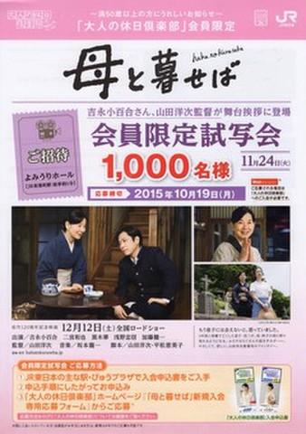 映画チラシ: 母と暮らせば(A4判・JR東日本発行試写会告知)