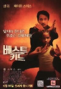 韓国チラシ088: ベスト・キッド