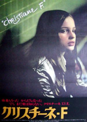 映画ポスター0306: クリスチーネ・F