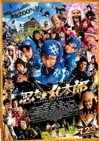 映画チラシ: 忍たま乱太郎(実写・2枚折)
