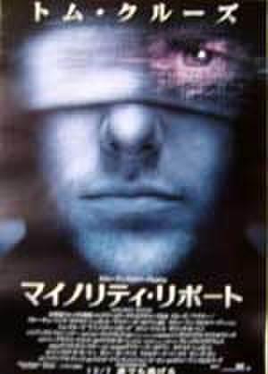 映画ポスター0057: マイノリティ・リポート