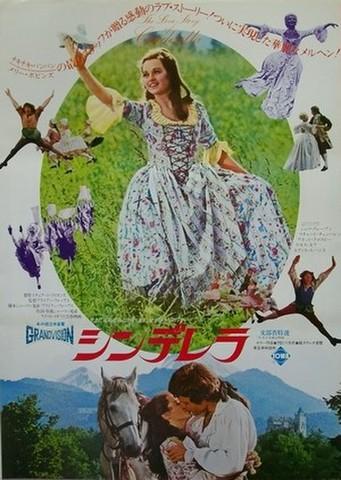 映画ポスター1619: シンデレラ