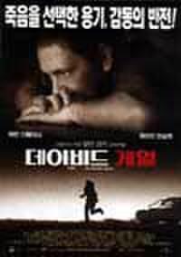 韓国チラシ062: ライフ・オブ・デビッド・ゲイル
