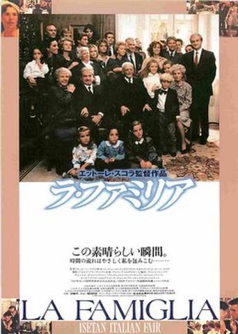 映画チラシ: ラ・ファミリア