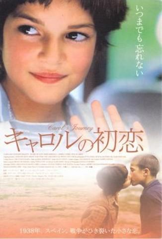 キャロルの初恋(試写状・宛名記入済)