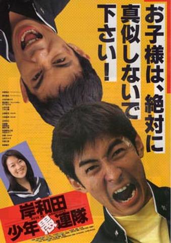 映画チラシ: 岸和田少年愚連隊