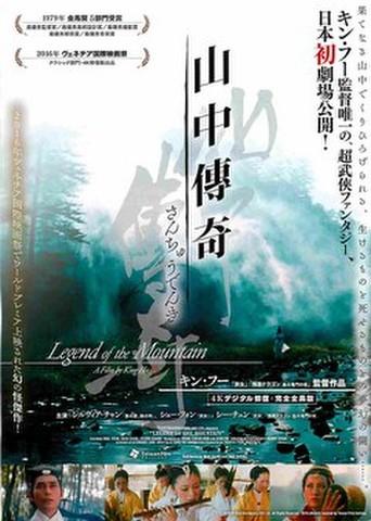 映画チラシ: 山中傳奇
