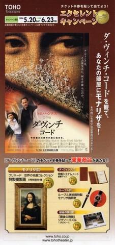 映画チラシ: ダ・ヴィンチ・コード(変型・エクセレントキャンペーン)