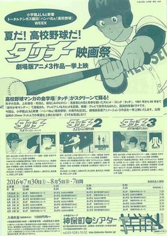 映画チラシ: 夏だ!高校野球だ!タッチ映画祭 劇場版アニメ3作品一挙上映(単色・神保町シアター)
