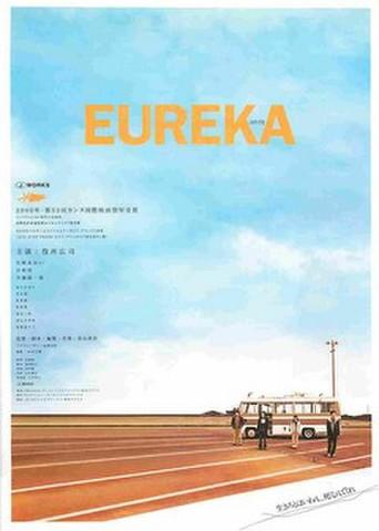 映画チラシ: ユリイカ(タテ位置・題字上)