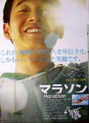 映画ポスター0035: マラソン