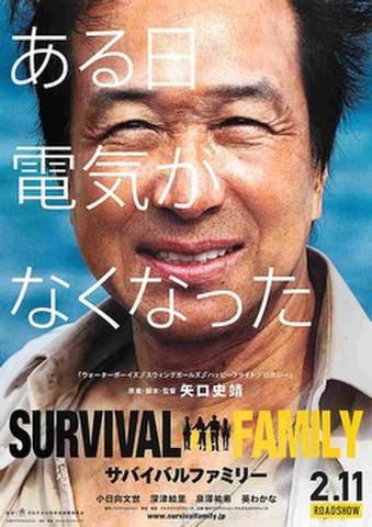 映画チラシ: サバイバルファミリー(矢口史靖)(写真1人)