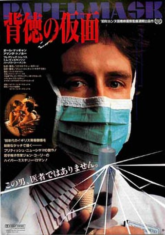 映画チラシ: 背徳の仮面
