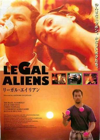 映画チラシ: リーガル・エイリアン