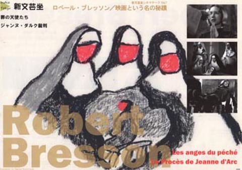 映画チラシ: 【ロバート・ブレッソン】映画という名の秘蹟 罪の天使たち/ジャンヌ・ダルク裁判