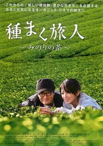 映画チラシ: 種まく旅人 みのりの茶
