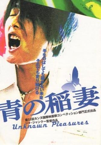 映画チラシ: 青の稲妻(小型・4枚折)