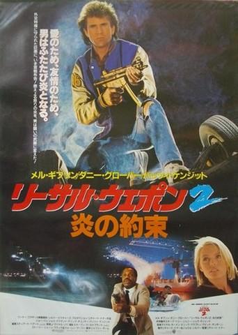映画ポスター1484: リーサル・ウエポン2 炎の約束