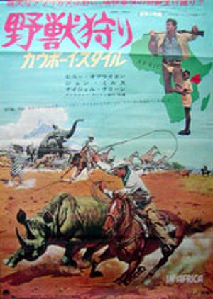映画ポスター0013: 野獣狩り カウボーイ・スタイル