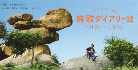 映画チラシ: ナオト・インティライミ冒険記 旅歌ダイアリー2(小型・ポストカード)