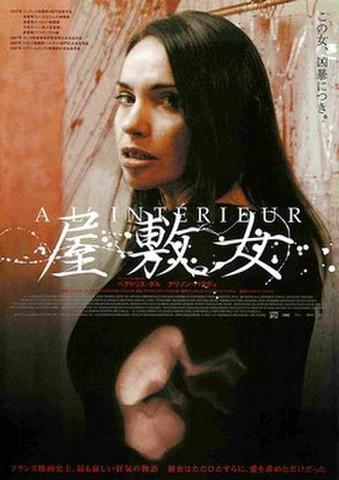 映画チラシ: 屋敷女