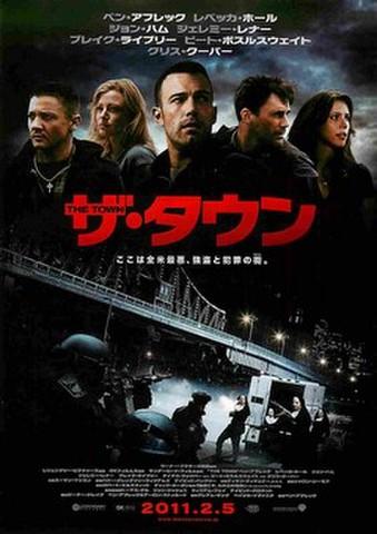 映画チラシ: ザ・タウン