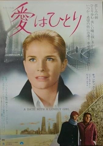 映画ポスター1607: 愛はひとり