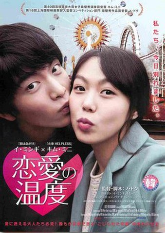 映画チラシ: 恋愛の温度
